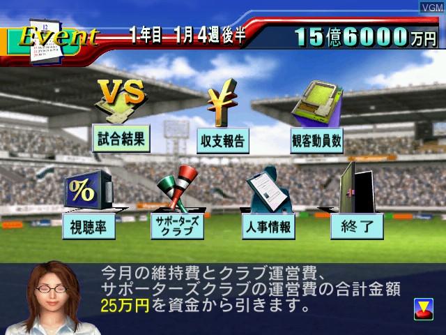 Saka Tsuku Tokudai-gou 2 - J.League Pro Soccer Club o Tsukurou!