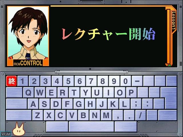 Shin Seiki Evangelion - Typing E Keikaku