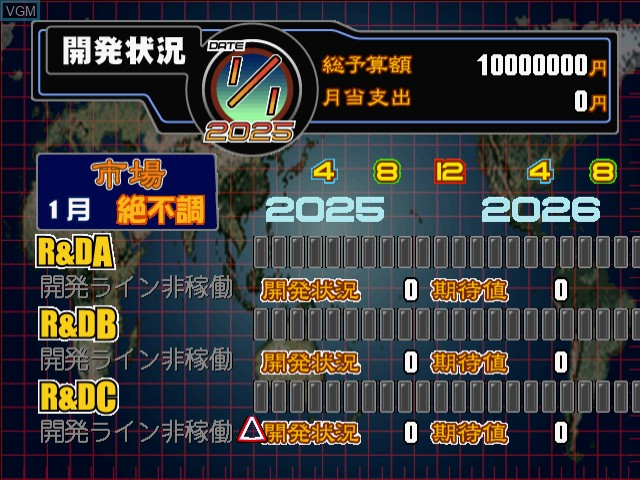In-game screen of the game SGGG - Segagaga on Sega Dreamcast