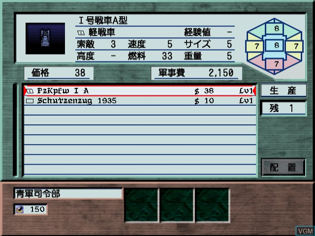 In-game screen of the game Advanced Daisenryaku 2001 on Sega Dreamcast