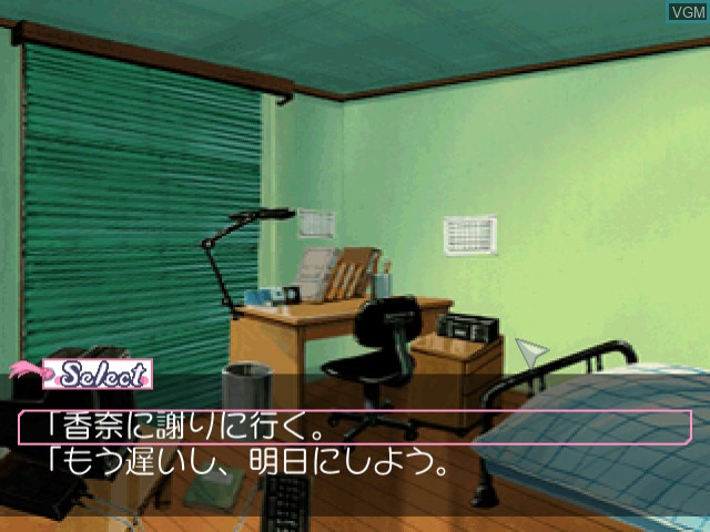 In-game screen of the game First Kiss Story on Sega Dreamcast