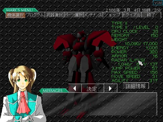 In-game screen of the game Marionette Handler on Sega Dreamcast