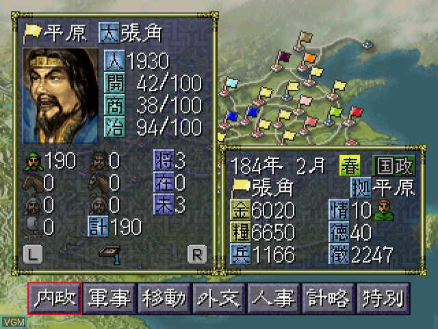 In-game screen of the game Sangokushi VI on Sega Dreamcast