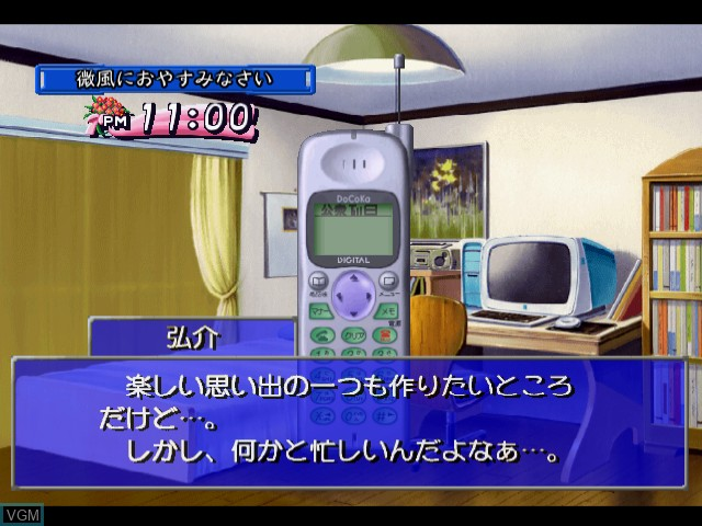 In-game screen of the game Simple 2000 Series DC Vol. 02 - Natsuiro Celebration - The Ren'ai Simulation on Sega Dreamcast