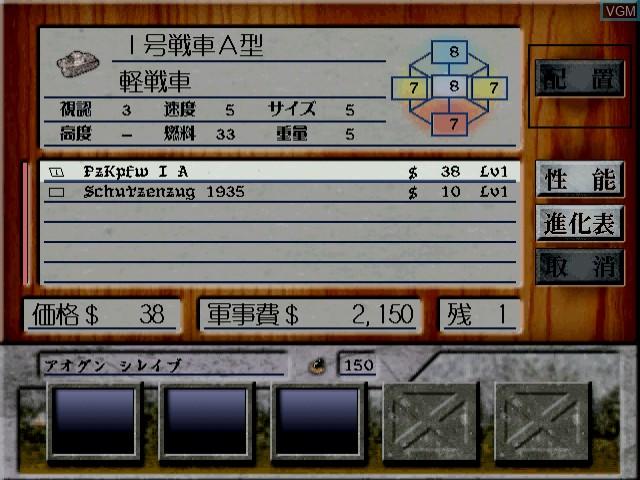 In-game screen of the game Advanced Daisenryaku - Sturm uber Europa - Der Deutsche Blitzkrieg on Sega Dreamcast