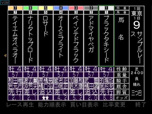 In-game screen of the game Yumebaken '99 Internet on Sega Dreamcast