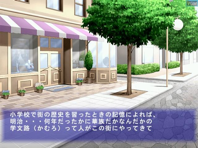 In-game screen of the game After... Wasureenu Kizuna on Sega Dreamcast