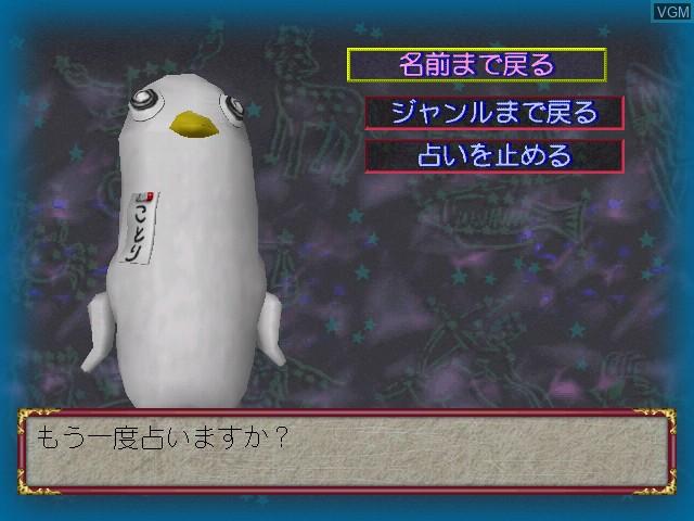 In-game screen of the game Atsumare! Guru Guru Onsen BB on Sega Dreamcast