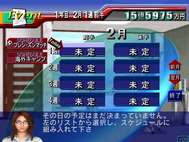 In-game screen of the game Saka Tsuku Tokudai-gou 2 - J.League Pro Soccer Club o Tsukurou! on Sega Dreamcast