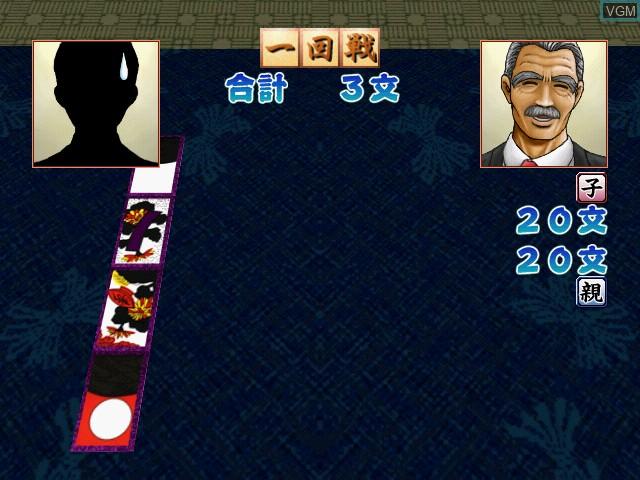 In-game screen of the game Shin Honkaku Hanafuda on Sega Dreamcast