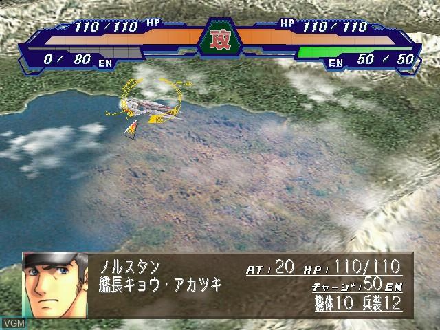 In-game screen of the game Sunrise Eiyuutan on Sega Dreamcast