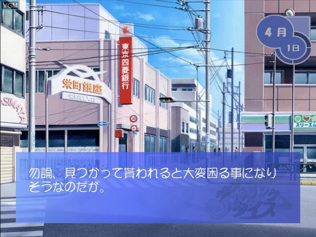 In-game screen of the game Utau - Tumbling Dice on Sega Dreamcast