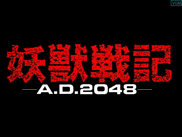 Title screen of the game Youju Senki A.D.2048 on Fujitsu FM Towns