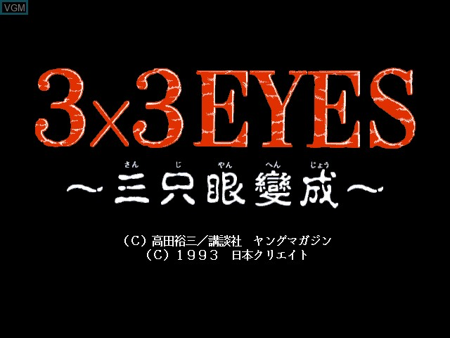 Title screen of the game 3x3 Eyes on Fujitsu FM Towns