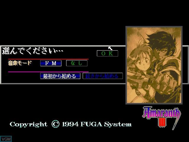 Title screen of the game Amaranth III on Fujitsu FM Towns