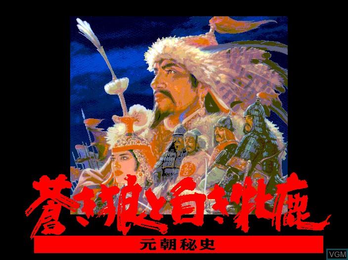 Title screen of the game Aoki Ookami to Shiroki Mejika - Genchou Hishi on Fujitsu FM Towns