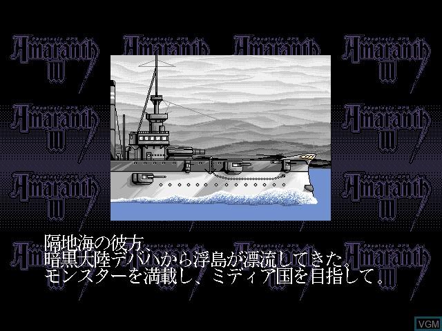 Menu screen of the game Amaranth III on Fujitsu FM Towns