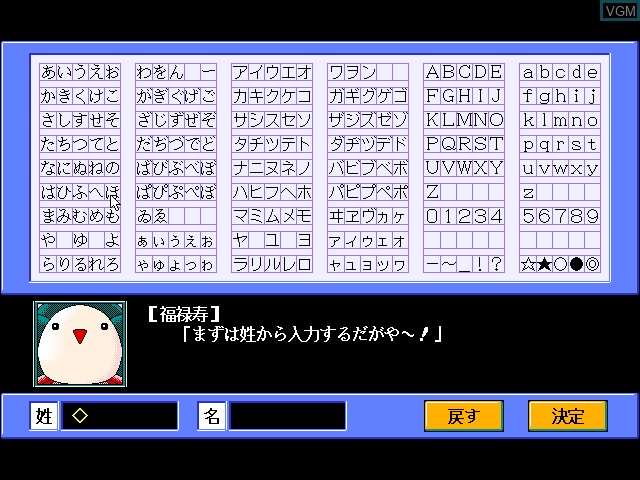 Menu screen of the game Can Can Bunny Extra on Fujitsu FM Towns