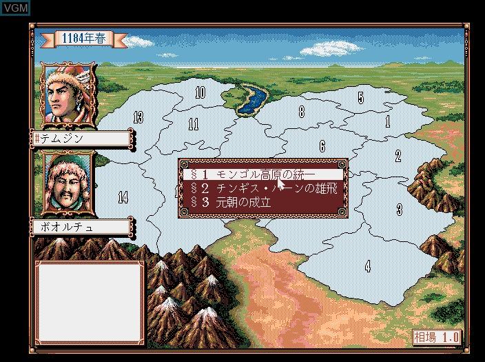 Menu screen of the game Aoki Ookami to Shiroki Mejika - Genchou Hishi on Fujitsu FM Towns