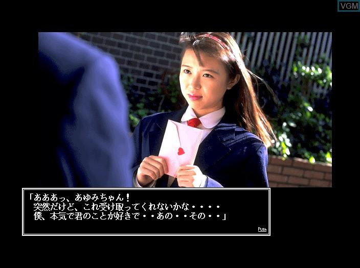 Menu screen of the game Ayumi-chan Monogatari - Jisshaban on Fujitsu FM Towns