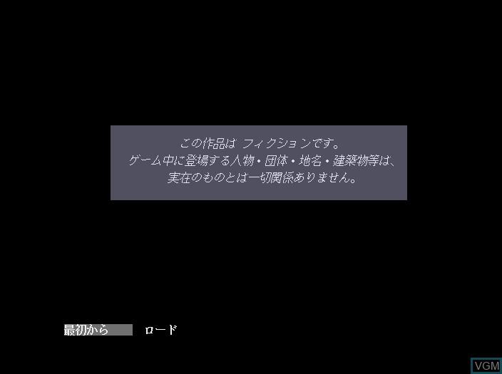 Menu screen of the game Bacta 1&2 + Voice on Fujitsu FM Towns