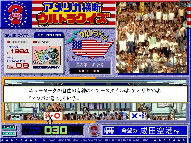 In-game screen of the game America Oudan Ultra Quiz on Fujitsu FM Towns