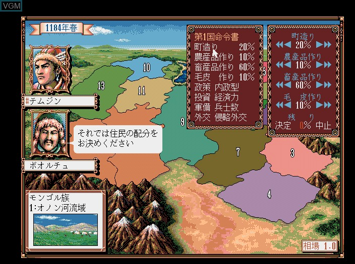 In-game screen of the game Aoki Ookami to Shiroki Mejika - Genchou Hishi on Fujitsu FM Towns