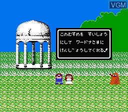 Menu screen of the game Wardner no Mori on Nintendo Famicom Disk