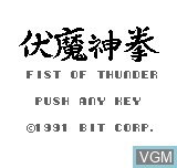 Title screen of the game Fist of Thunder on Bit Corporation Gamate