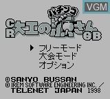 Title screen of the game Pachinko CR Daiku no Gen San GB on Nintendo Game Boy