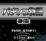 Title screen of the game Pachinko Gaiden on Nintendo Game Boy