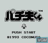 Title screen of the game Pachio Kun on Nintendo Game Boy