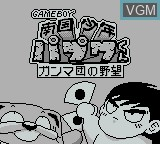 Title screen of the game Papuwakunn on Nintendo Game Boy