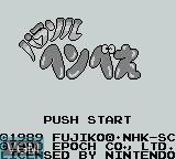 Title screen of the game Parasoru Hembei on Nintendo Game Boy