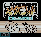 Title screen of the game Parts Collection 2 on Nintendo Game Boy