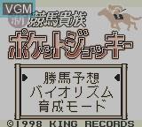 Title screen of the game Pocket Jockey on Nintendo Game Boy