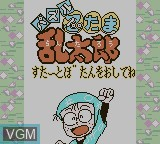 Title screen of the game Puzzle Nintama Rantarou on Nintendo Game Boy