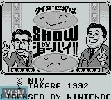 Title screen of the game Quiz Sekai wa Show by Shoubai!! on Nintendo Game Boy