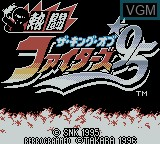 Title screen of the game Nettou King of Fighters '95 on Nintendo Game Boy