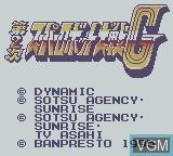 Title screen of the game Dai-2-Ji Super Robot Taisen G on Nintendo Game Boy