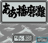 Title screen of the game Ah Harimanada on Nintendo Game Boy