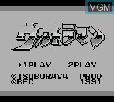 Title screen of the game Ultraman on Nintendo Game Boy