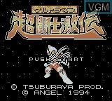 Title screen of the game Ultraman Chou Toushi Gekiden on Nintendo Game Boy