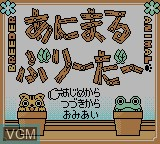 Title screen of the game Animal Breeder on Nintendo Game Boy