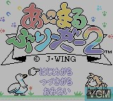 Title screen of the game Animal Breeder 2 on Nintendo Game Boy