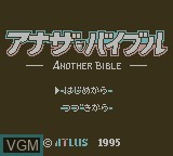 Title screen of the game Another Bible on Nintendo Game Boy
