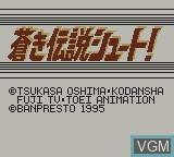 Title screen of the game Aoki Densetsu Shoot! on Nintendo Game Boy