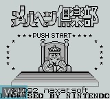 Title screen of the game Fairy Tale's Club on Nintendo Game Boy