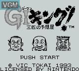 Title screen of the game G1 King - 3 Biki no Yosouya on Nintendo Game Boy