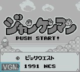 Title screen of the game Jankenman on Nintendo Game Boy